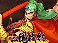 三国战纪1代 中文完整版