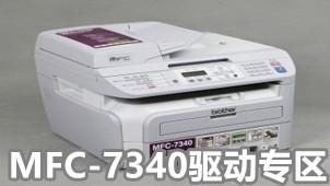 MFC-7340驱动专区