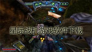 星际战机游戏软件下载
