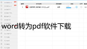 word转为pdf