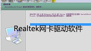 Realtek网卡驱动软件下载