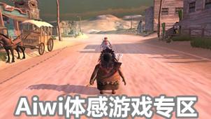 Aiwi体感游戏专区