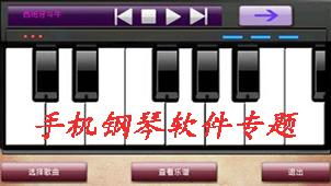 手机钢琴软件