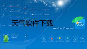 天气软件下载