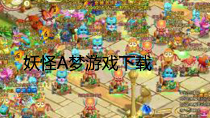 妖怪A梦游戏软件下载