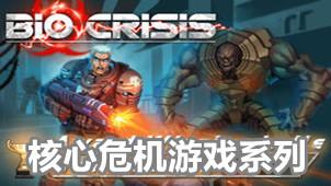 核心危机游戏系列