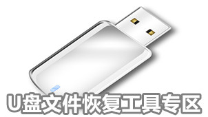 u盘文件恢复工具