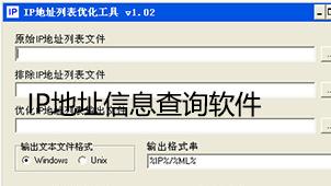 IP地址信息查询