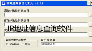 IP地址信息查询软件