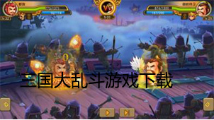 三国大乱斗游戏下载