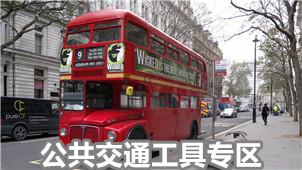 公共交通工具专区
