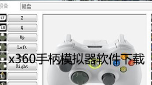 x360手柄模拟器软件下载