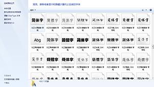 WORD字体188bet官网合集