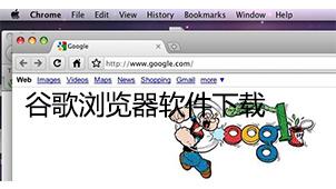 谷歌浏览器软件下载