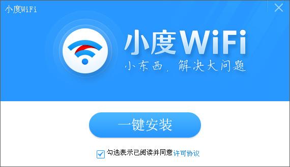 小度WiFi