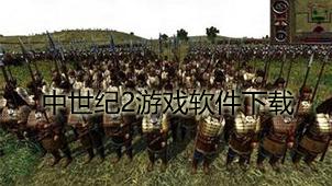 中世纪2全面战争之王国