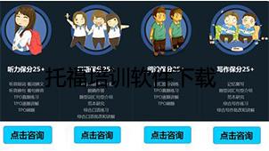 托福培训软件白菜电子棋牌彩金论坛网