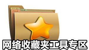 网络收藏夹工具专区