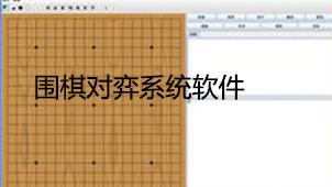 围棋对弈系统