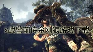 x战警前传金刚狼游戏下载