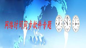 网络时间同步软件专题