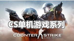CS单机游戏系列