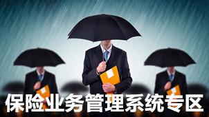 保险业务管理系统专区