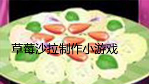 草莓沙拉制作小游戏合集