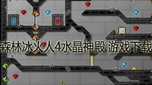 森林冰火人4水晶神殿游戏下载