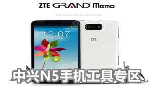 中兴N5手机工具专区