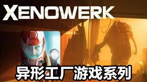 异形工厂游戏系列
