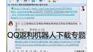 QQ返利机器人下载专题