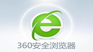 360浏览器5.0官方下载