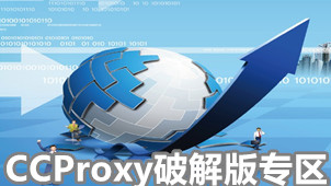 CCProxy破解版专区