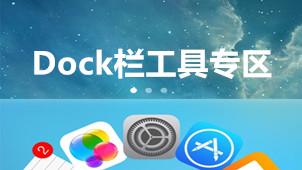Dock栏工具专区