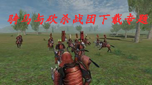 骑马与砍杀战团下载专题
