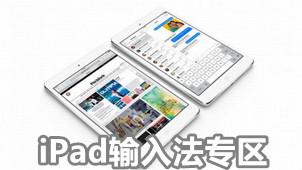 iPad输入法专区