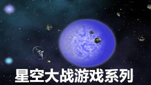 星空大战游戏系列