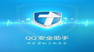 QQ安全助手专区