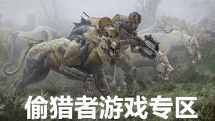 偷猎者游戏专区