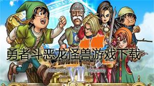 勇者斗恶龙怪兽游戏下载
