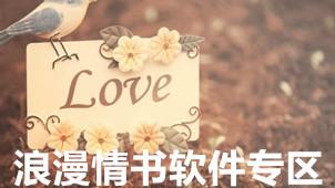 浪漫情书软件专区