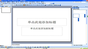 ppt2003官方下载