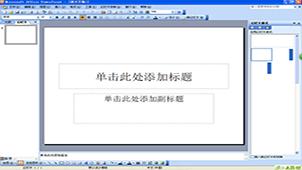 ppt2003官方下载专题