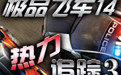 极品飞车14:热力追踪3