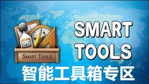 智能工具箱专区