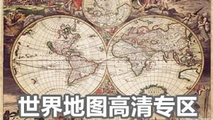 世界地图高清专区