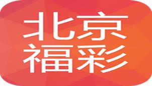 北京彩票工具专区