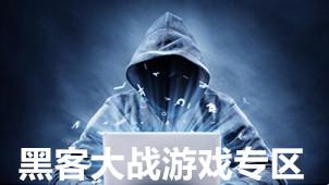 黑客大战游戏专区