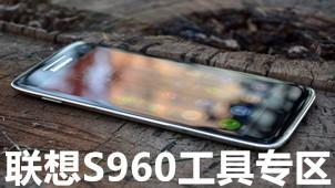 联想s960
